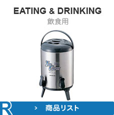 eating&drinking 飲食用